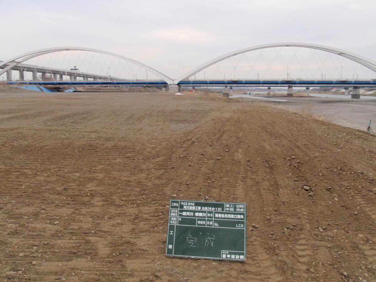 平成25年度 河川改修工事 公共(その10)